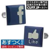 フェイスブックのロゴをモチーフにしたカフス。 シンプルながら遊び心のあるデザインで、袖元にさりげない...