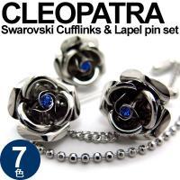 嘗てクレオパトラが愛好した, 大輪の薔薇の花をモチーフにした華やかなカフス。 花の中央でスワロフスキ...