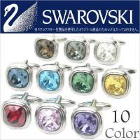 スワロフスキーとは、1895年にオーストリアのチロル州に創立されたスワロフスキー (Swarovsk...