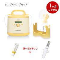 メデラシンフォニーは、日本国内において病院採用率No.1の電動さく乳器です。  病院と同じ環境を整え...