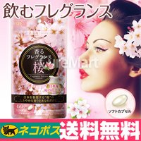 【汗の香りも桜色に♪国産の桜の花エキスの食べる香水】  《香るフレグランス 桜》は、カプセルの中に桜...