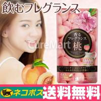 【近距離でほのかに吐息が香るサプリメント♪】  《香るフレグランス ピーチ》は、カプセルの中に桃の香...