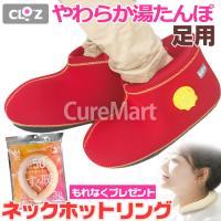 ★クーポンで3%OFF★ウェットスーツ素材 歩ける湯たんぽ!  足底付きで履きながら家事ができる足首...