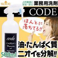 《CODE ストレートタイプ》は、工場や清掃会社、飲食店などで使われている業務用洗剤です。洗浄剤、消...