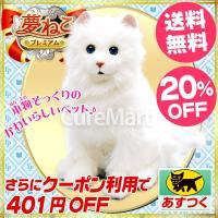 ロボケア玩具《夢ねこプレミアム》は、かわいい猫のペットが欲しい!!猫を飼いたいけれど飼えない!そんな...