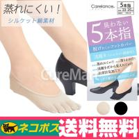 綿素材中心の5本指フットカバーです。足ムレ(足指の間のムレ)を抑えながら足先の負担をしっかりとガード...