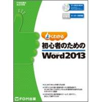 よくわかる 初心者のための Microsoft Word 2013 定価 1,296 円 (本体 1...