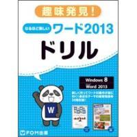 趣味発見!なるほど楽しい ワード 2013 ドリル 定価 1,296 円 (本体 1,200 円) ...