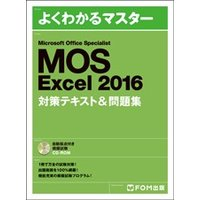 Microsoft Office Specialist Microsoft Excel 2016 対...
