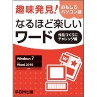 趣味発見!おもしろパソコン塾 なるほど楽しいワード 作品づくりにチャレンジ編 (Windows7 /...
