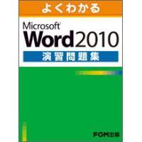 よくわかる Microsoft Word 2010 演習問題集 定価 1,080 円 (本体 1,0...