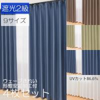 カーテン 4枚セット 遮光2級 商品名:ヘリンボン4枚組 サイズ幅100cm×丈110cm/135cm/178cm/185cm/195cm/200cm/205cm/210cm/215cm