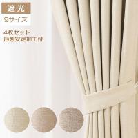 カーテン 4枚セット 遮光2級 商品名:ミックス4枚組 サイズ幅100cm×丈110cm/135cm/178cm/185cm/195cm/200cm/205cm/210cm/215cm