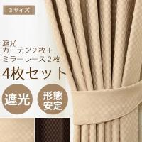 カーテン 4枚セット 商品名:スクエア4枚組 サイズ幅100cm×丈135cm/178cm/200cm ベージュ/ブラウン