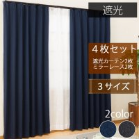 カーテン 4枚セット 遮光カーテン 商品名:アッシュ4枚組 サイズ幅100cm×丈135cm/178cm/200cm ネイビー/ダークグレー