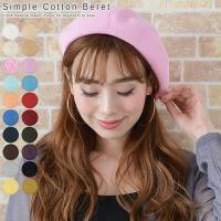 ■仕様:ベレー帽 ■素材:コットン100% ■サイズ:フリー(頭周り約48cm・直径26cm) ■カ...