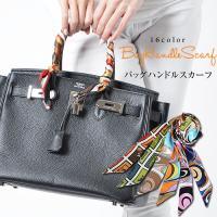 ■仕様:ツイリースカーフ(※画像のバッグは付属しません)  ■素材:ポリエステル100% ■サイズ:...
