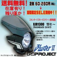 ■商品情報 適合:XJR1300 11年〜16年 カラー:ブラックメタリックX(ストライプ)  スタ...
