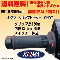NEW キジマ GH07 一体式★グリップヒーター★120mm(22.2用)■在庫有り■304-8198【送料無料】kijima KIJIMA