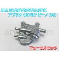 CL1126 ジョグ 3KJ/3RY/3WF/3YJ/3YK アプリオ ビーノ フューエルコック 燃料コック