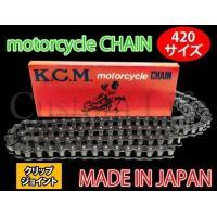 【日本製】KCM 420-98L ドライブチェーン 420サイズ クリップ式 ベンリィ50S/CD50/C50/スーパーカブ/C50L/リトルカブ/YB50/YSR80
