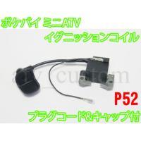 ■取付穴ピッチ 約52mm【P52】  ■ミニATV ポケバイ イグニッションコイル  ■プラグコー...