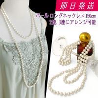 全長150cm! ロングタイプのパールネックレスです。  フェイクパール(模造真珠)の中でもしっかり...