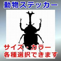 カブトムシ 虫 ステッカー