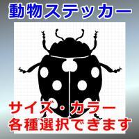 テントウムシ 虫 ステッカー