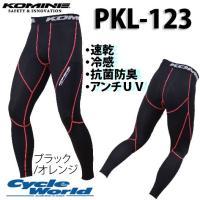 インナーシャツ(JKL-122)と組み合わせて使いたい冷感インナーパンツ。  速乾性伸縮素材が汗を素...