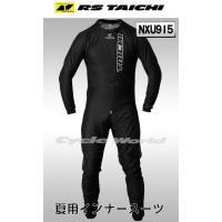 発汗時に快適な肌触りを維持し、 レザーウェアの運動性を高めるインナースーツ。  速乾性に優れ、べたつ...