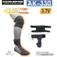 厳冬期のライディングにおいて特に冷える膝・爪先を同時に暖める電熱ウォーマー。 別売り3.7Vリチウム...