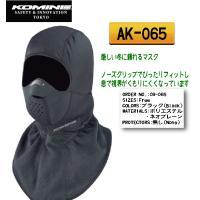 厳しい冬に頼れるマスク ノーズクリップでぴったりフィットし、息で視界がくもりにくくなっています  O...