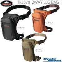 使いやすいミニマルなレッグバッグ。 バイクを降りた時にはショルダーバッグとしても使える2ウェイ。オイ...