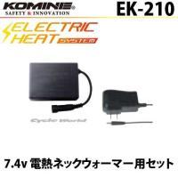 〔コミネ〕EK-210 7.4V 電熱ネックウォーマー用セット エレクトリックネックウォーマーセット 7.4ボルト 電熱 KOMINE
