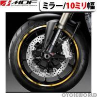 〔MDF〕ミラーリムストライプ 《10ミリ幅》 リムステッカー エムディーエフ ドレスアップ タイヤ ホイール ホイル オートバイ 二輪 バイク用品
