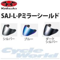 《PINLOCK Original Insert Lens》対応取付ピン付き  ◆適合ヘルメット:A...