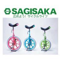 サギサカ(SAGISAKA)  ※ご注文の前にご確認ください。 ・こちらの商品は、メーカーから梱包さ...