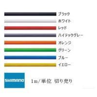■ シマノ純正ブレーキ用アウターケーブル。  ■ ロード用とMTB用があり、ライナーの硬さが異なりま...