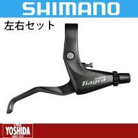 SHIMANO(シマノ) ■ ROADコンポ「TIAGRA」グレードのフラットバー用ブレーキレバー。...