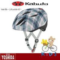 OGK(オージーケー)  ■ ピカッと安心、LEDライト付き子供用ヘルメット。 ■ 軽量で首への負担...
