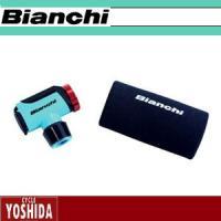 ビアンキ(BIANCHI)  ※はじめにお読みください。  ご注文のタイミングによっては、欠品・完売...