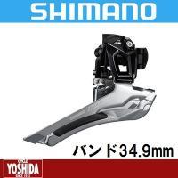 (キャッシュレス還元対象)シマノ 105 FD-R7000-BL バンド34.9mm フロントディレーラー(2x11S)