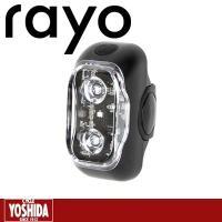 (25日迄クーポン最大8%OFF)ラヨ USB充電式テールライト/ブレーキランプ/盗難防止アラーム/Bluetooth対応