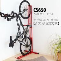 4603f12bf74569 縦置きディスプレイスタンド サイクルロッカーCS-650 ロードバイク/クロスバイク/マウンテン/室内収納保管 倒れない クランクストッパースタンド (CycleLocker)