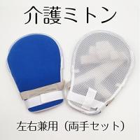 介護ミトン メッシュ素材 介護手袋 軽量 自傷 ひっかき 防止