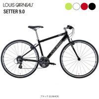 アウトレット ルイガノ クロスバイク スポーツ自転車 セッター 9.0 LOUIS GARNEAU 27段変速 スポーツ車大特価