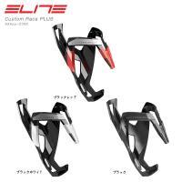 【即納/取寄】[10%OFF]ELITE Custom Race Cage Plus エリート カスタム レース プラス ボトルケージ/サイクル 自転車