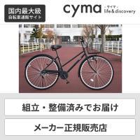 自転車 シティサイクル 27インチ SIGNE(シグネ) 安い 変速なし 軽量 通勤通学 関東・関西送料無料