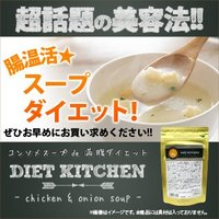 ダイエットスープ DIET KITCHIN Chicken&onion soup (ダイエッ...